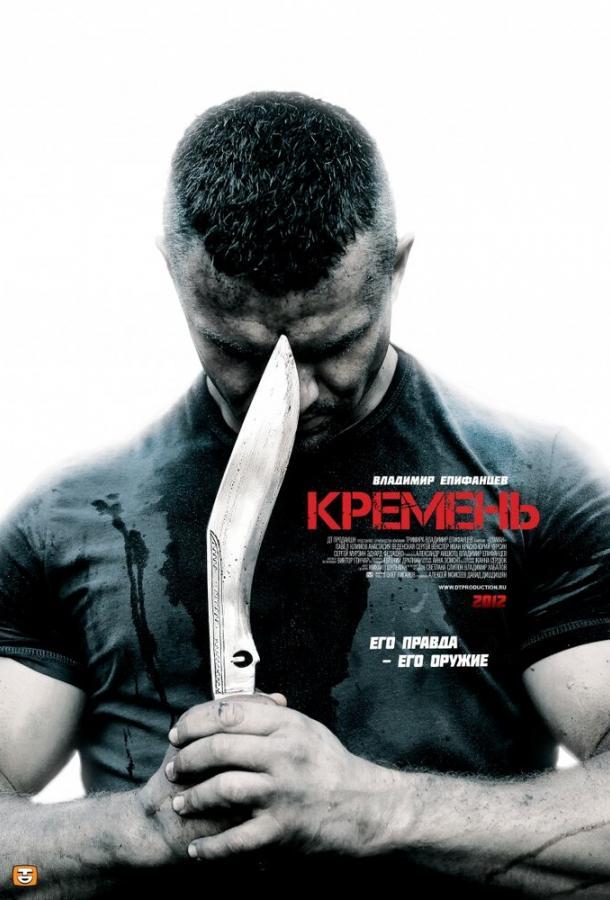 Сериал Кремень (2012) смотреть онлайн 1 сезон