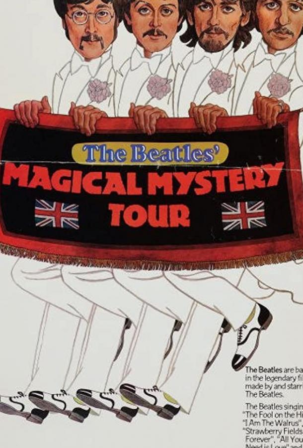 Волшебное таинственное путешествие