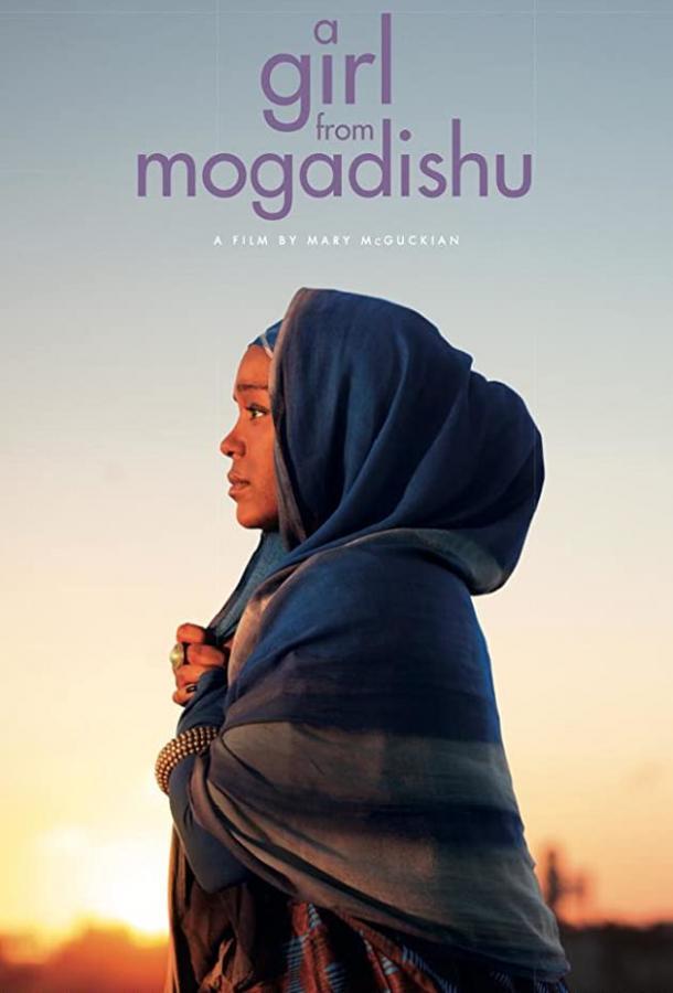 Девушка из Могадишо