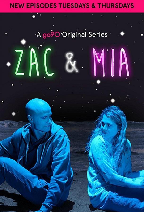 Сериал Зак и Миа (2017) смотреть онлайн 1-2 сезон
