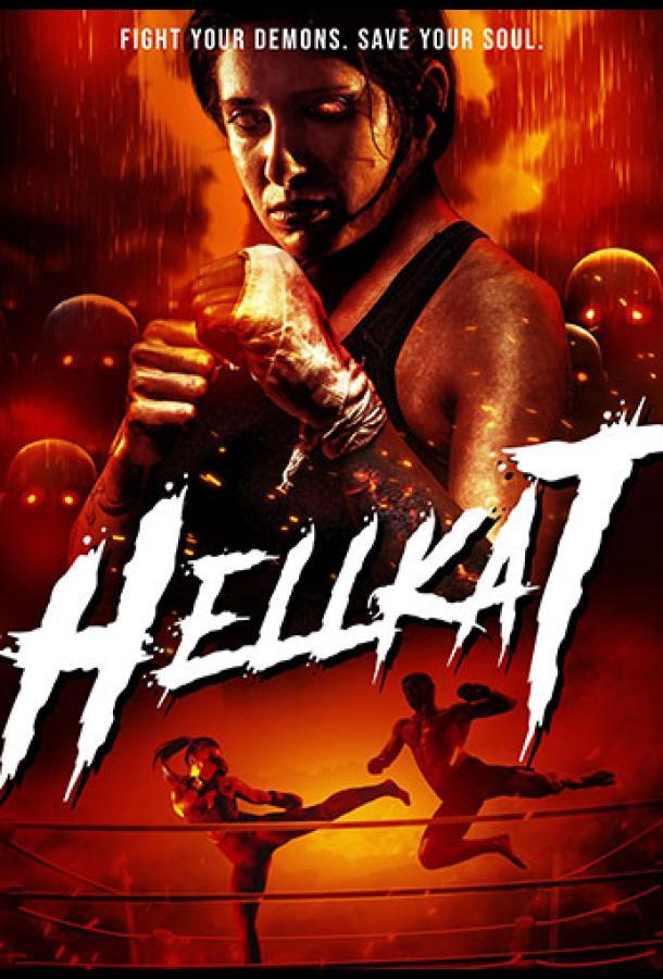 Хеллкэт (2021) смотреть онлайн