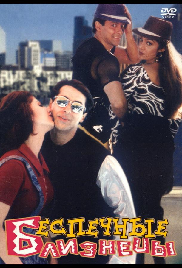 Беспечные близнецы / Judwaa (1997)