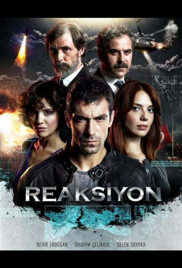 Сериал Реакция (2014) смотреть онлайн 1 сезон