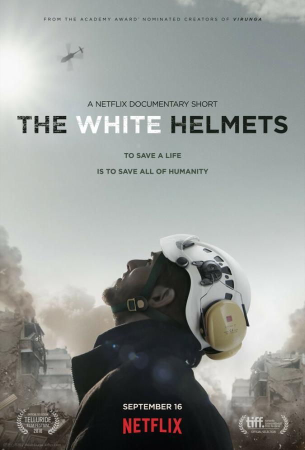 Белые каски (2016) HD