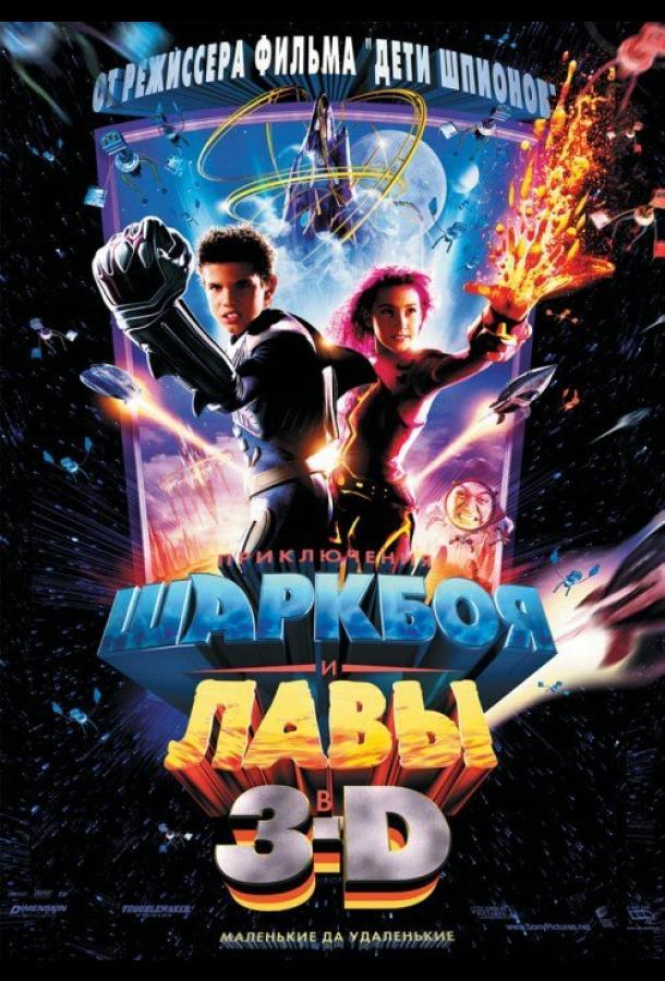 Приключения Шаркбоя и Лавы (2005) смотреть онлайн