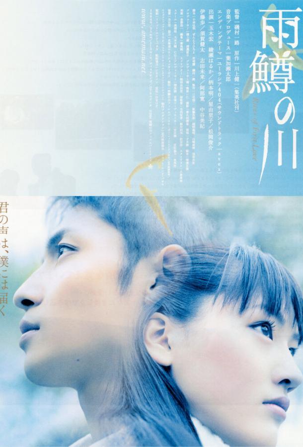 Река первой любви (2004) смотреть онлайн