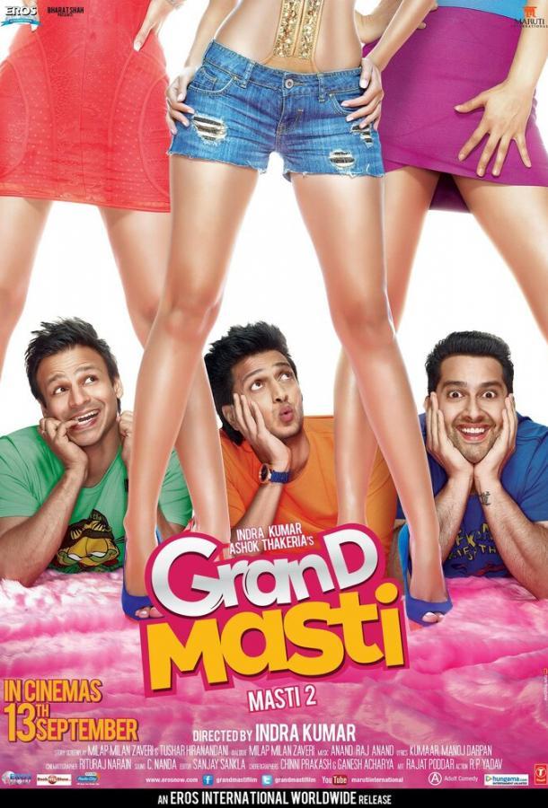 Отрываясь по полной 2 / Grand Masti (2013)