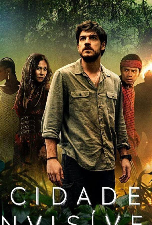 Сериал Невидимый город (2021) смотреть онлайн 1 сезон