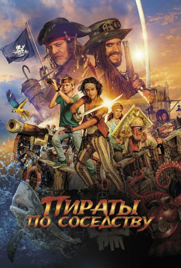 Пираты по соседству (2020)