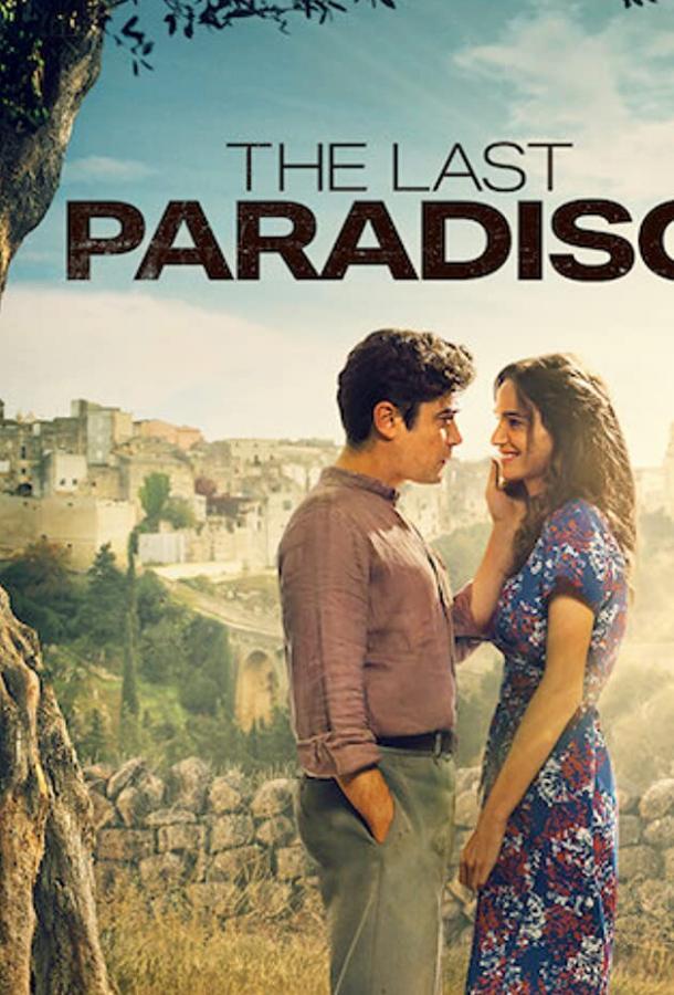 Последний Парадизо (2021) смотреть бесплатно онлайн