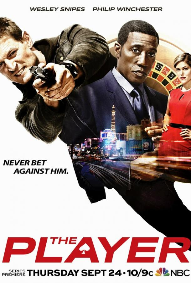 Сериал Игрок (2015) смотреть онлайн 1 сезон