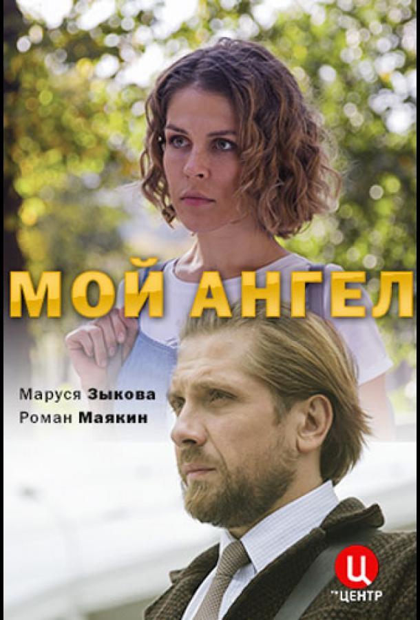 Сериал Мой ангел (2019) смотреть онлайн 1 сезон