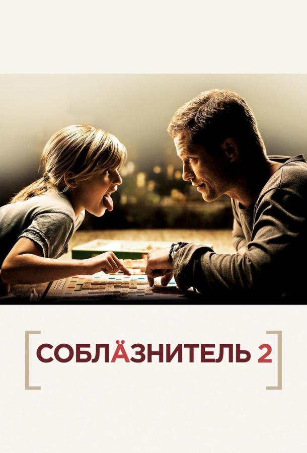 Соблазнитель 2 (2012) смотреть онлайн