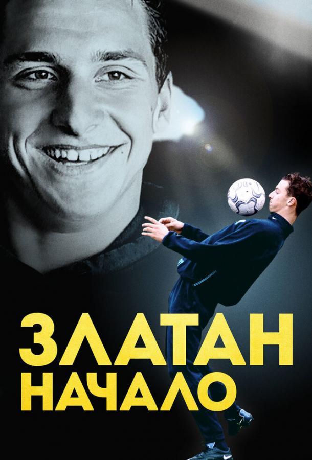 Златан. Начало / Den unge Zlatan (2016)
