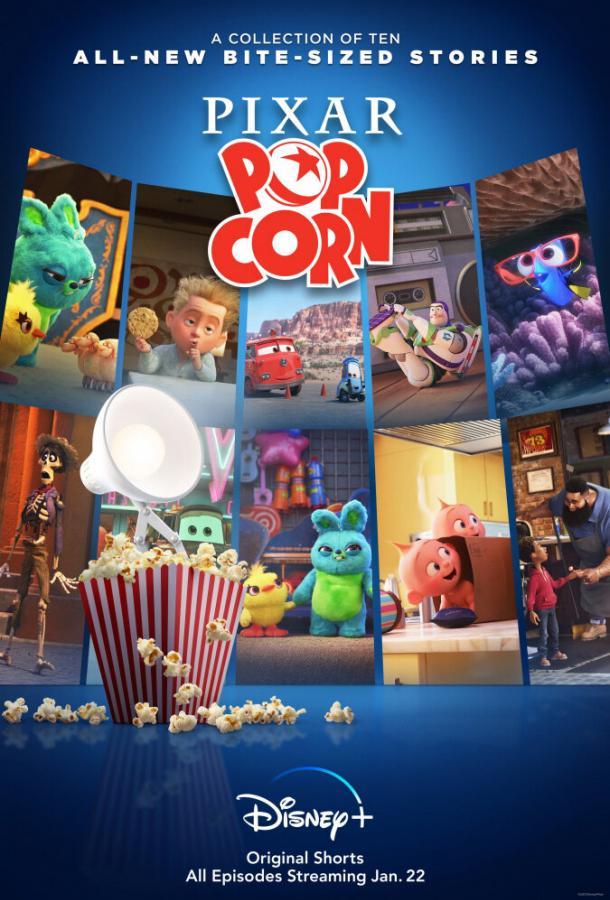 Сериал Мультяшки от Pixar (2021) смотреть онлайн 1 сезон