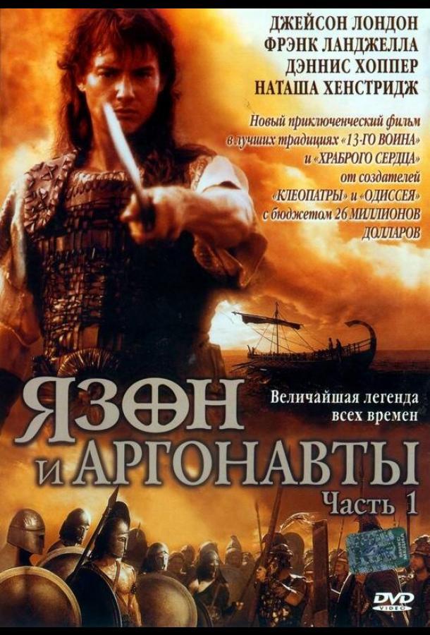 Сериал Язон и аргонавты (2000) смотреть онлайн 1 сезон