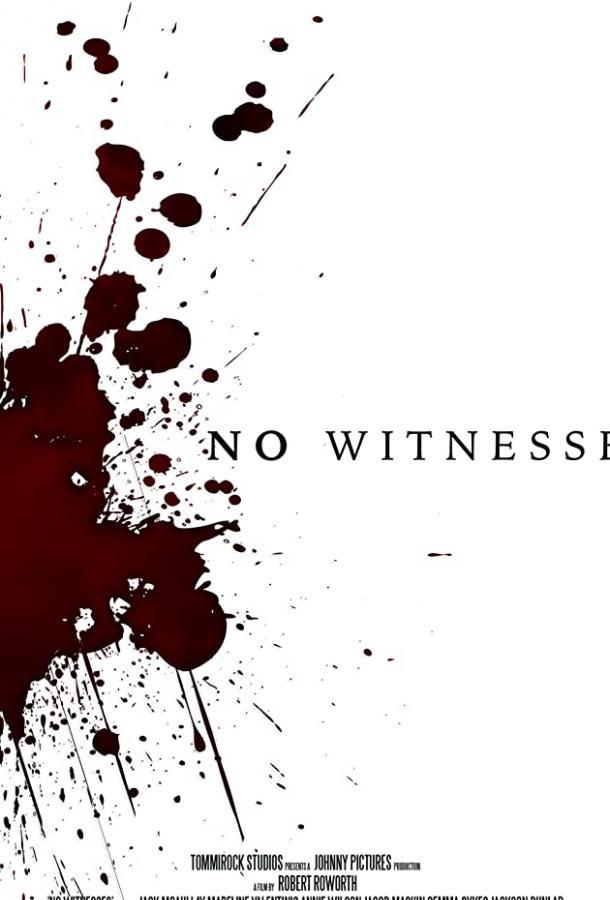 Без свидетелей (2018) смотреть онлайн