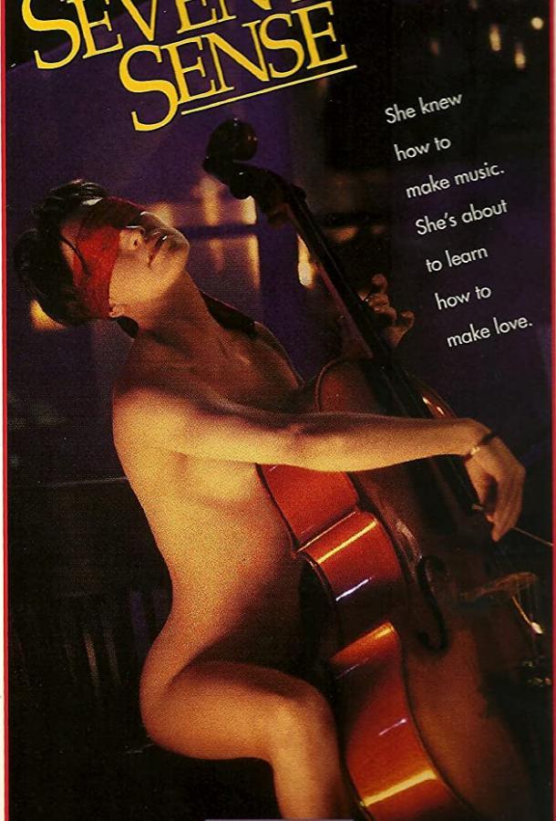Седьмое чувство / The Seventh Sense (1999)