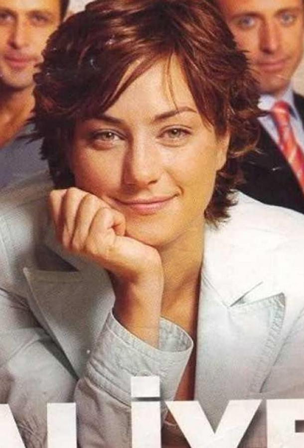 Сериал Алия (2004) смотреть онлайн 1 сезон