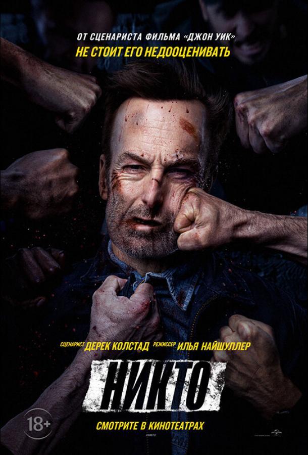 Никто (2021) HD