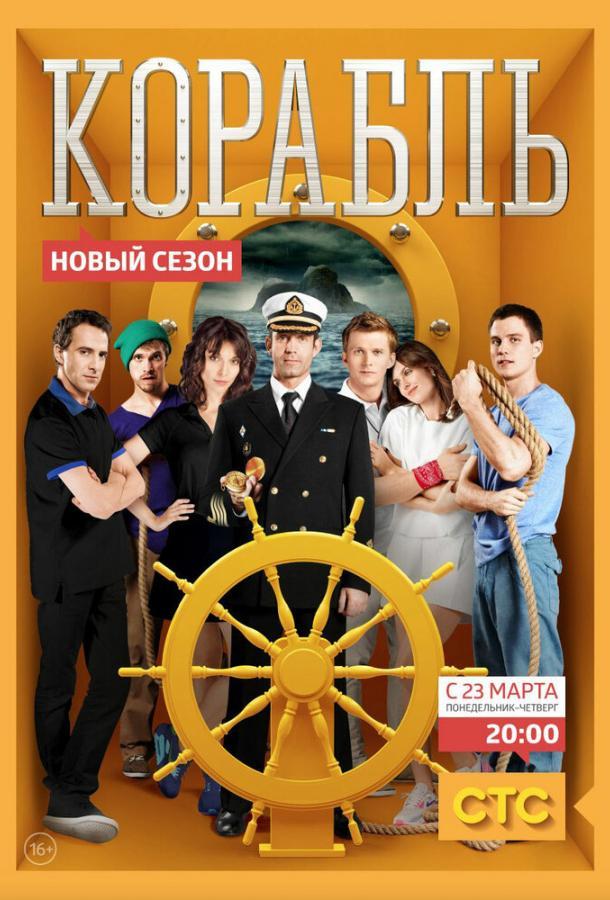 Сериал Корабль (2014) смотреть онлайн 1-2 сезон