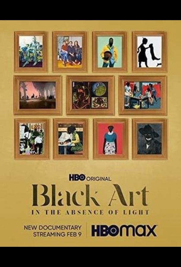 Черное искусство: в отсутствии света / Black Art: In the Absence of Light (2021)