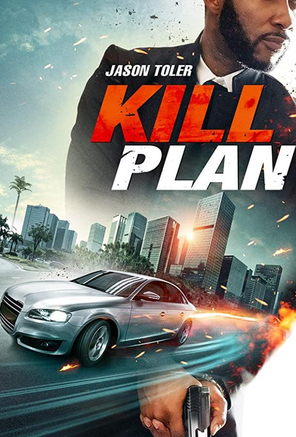 План убийства (2021) смотреть онлайн в хорошем качестве