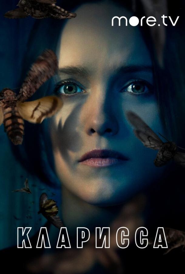 Сериал Кларисса (2021) смотреть онлайн 1 сезон
