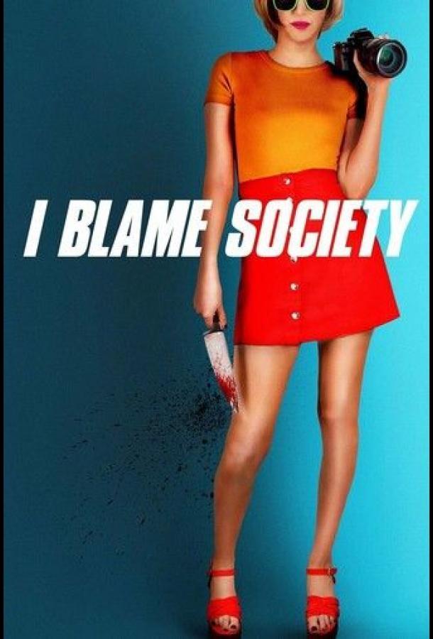 I Blame Society (2020) смотреть онлайн