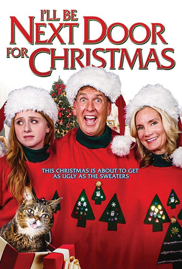 Я буду на Рождество по соседству (2018)