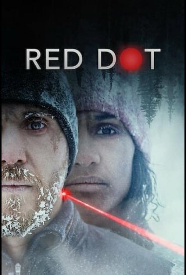 Красная точка (2021) смотреть бесплатно онлайн