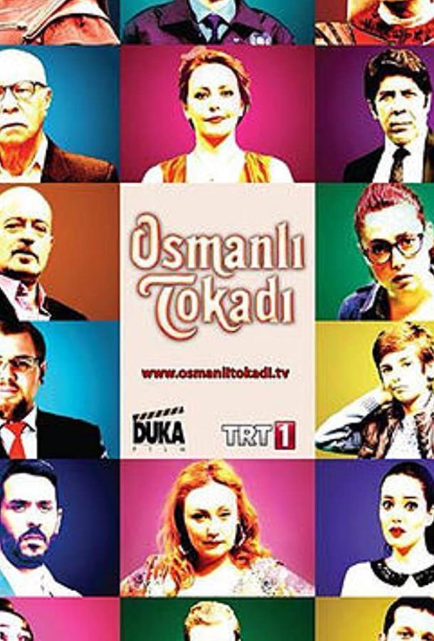 Сериал Османская пощечина (2013) смотреть онлайн 1 сезон