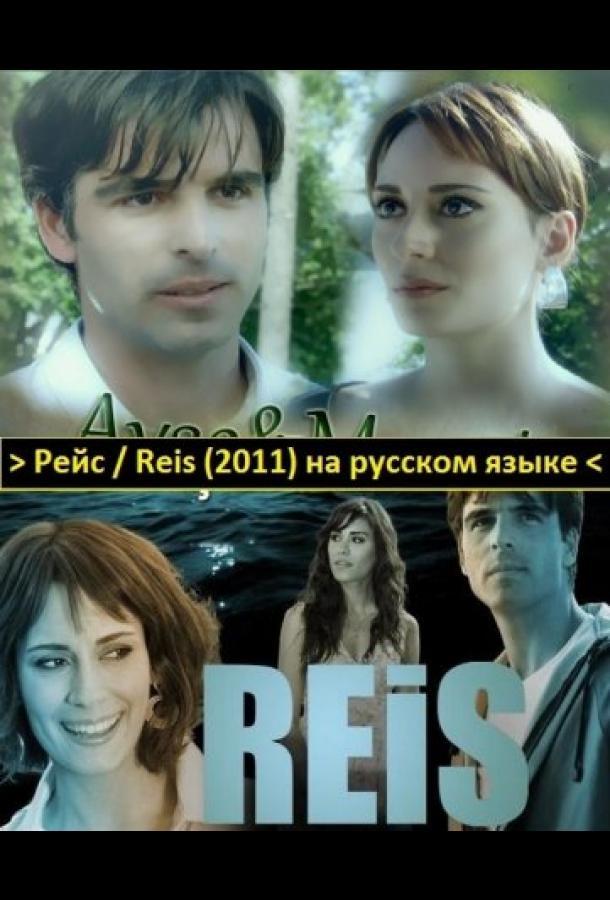 Рейс (2011)