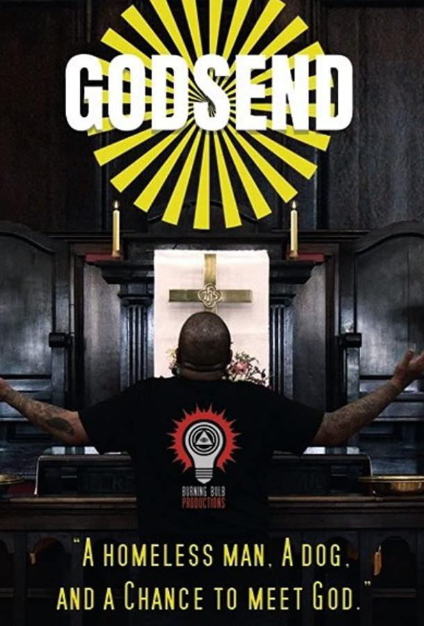 Посланец божий (2021)