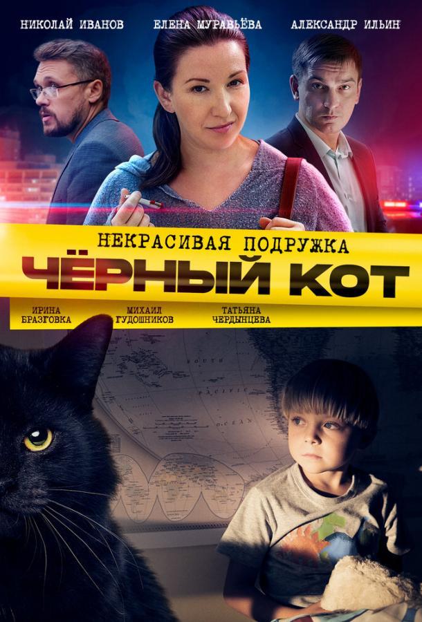 Некрасивая подружка. Чёрный кот (2020)