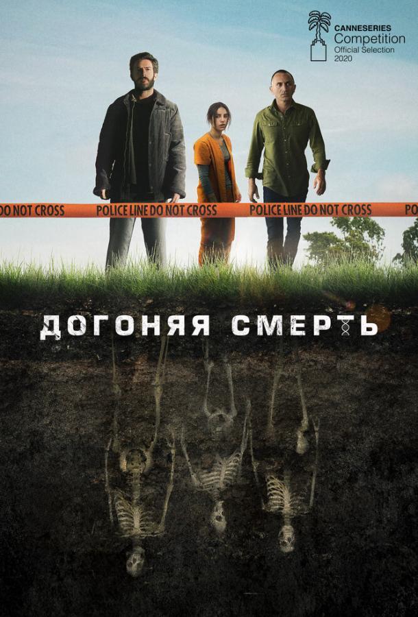 Сериал Догоняя смерть (2019) смотреть онлайн 1 сезон