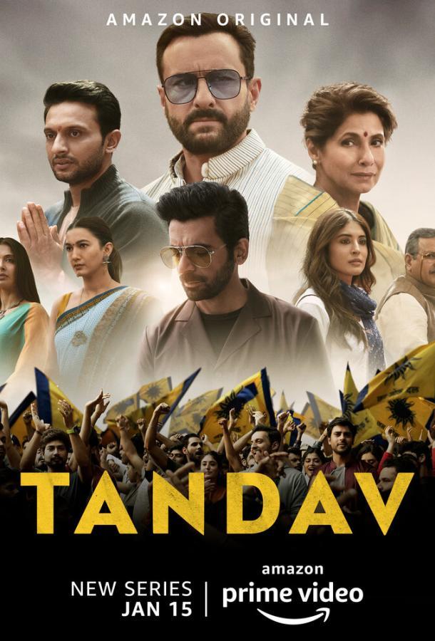 Тандава (2021) смотреть онлайн 1 сезон все серии подряд в хорошем качестве