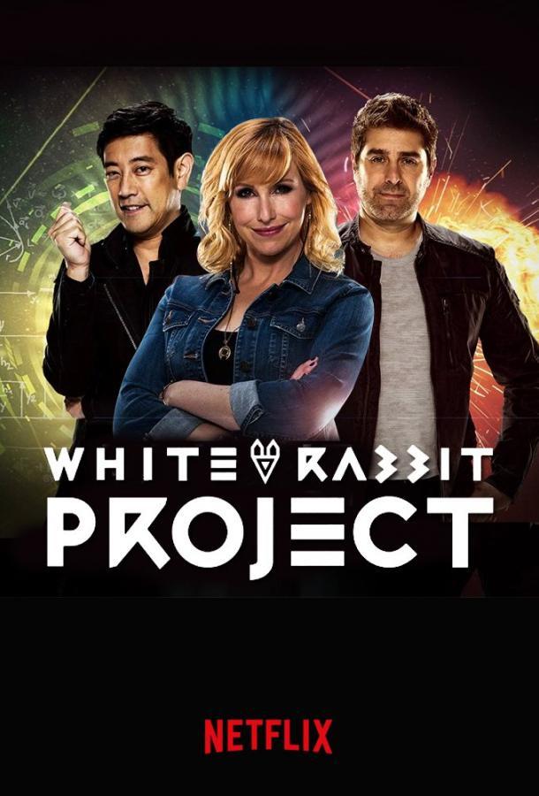 Проект Белый кролик / White Rabbit Project (2016)