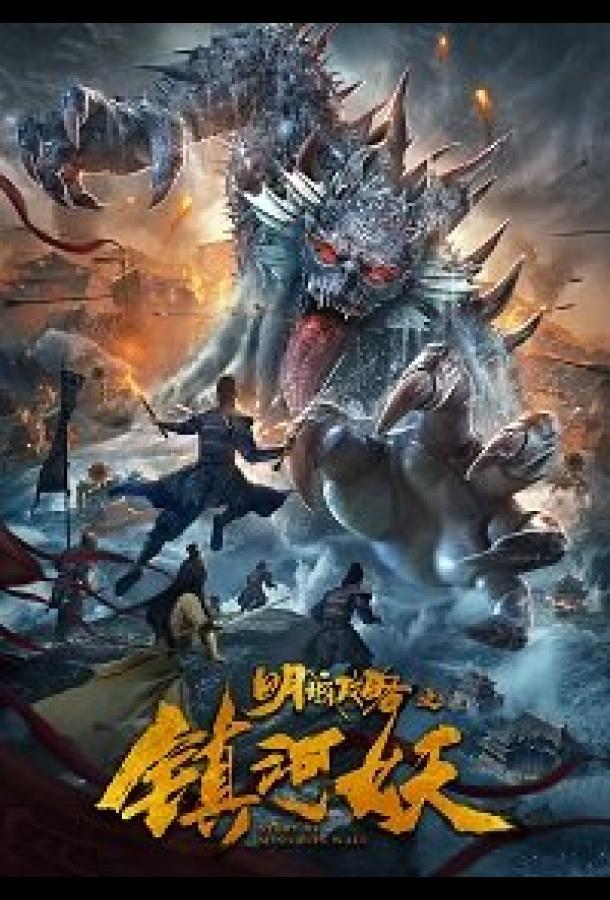 Нападение речных демонов на столицу Мин (2021) смотреть онлайн