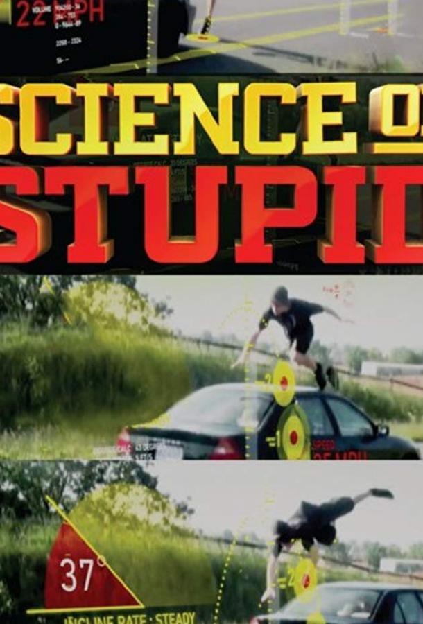 Научные глупости