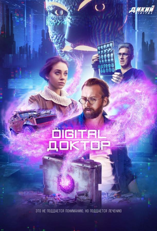 Сериал Digital Доктор (2019) смотреть онлайн 1 сезон