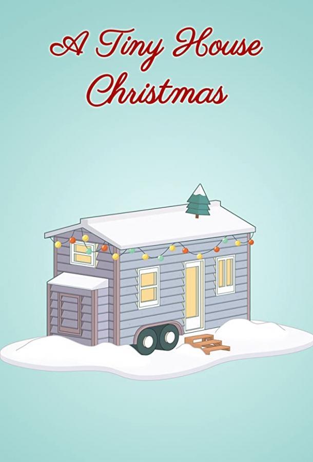Крошечный дом на Рождество (2021) смотреть онлайн