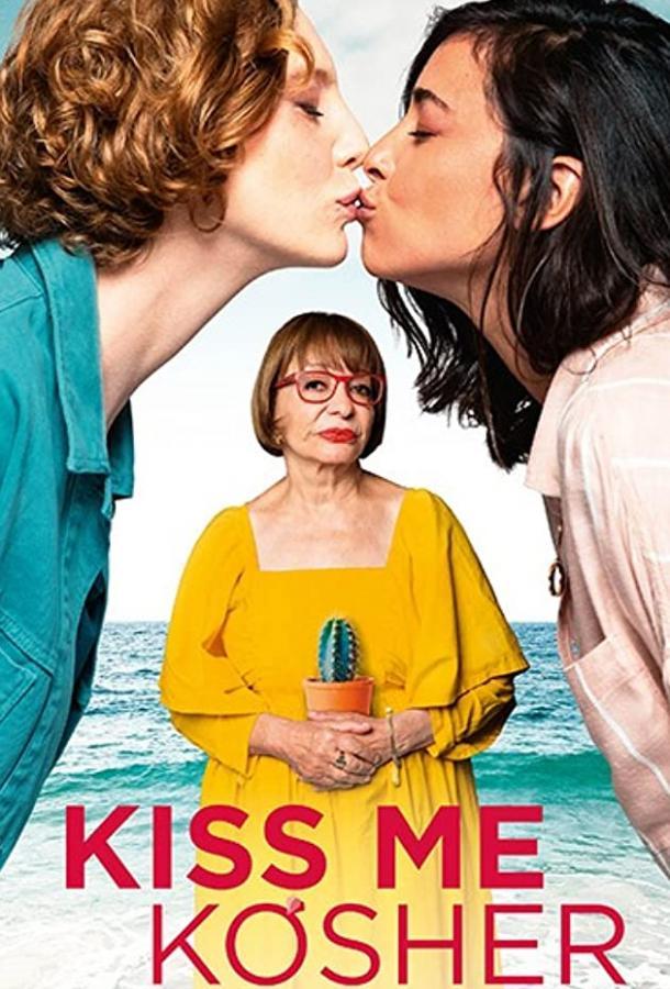 Кошерный поцелуй (2020) смотреть онлайн