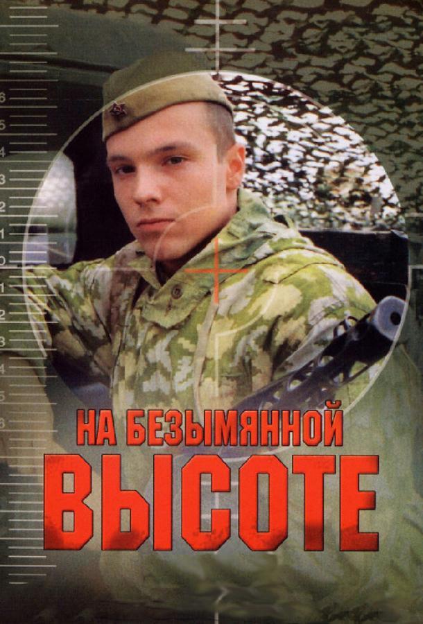 Сериал На безымянной высоте (2006) смотреть онлайн 1 сезон