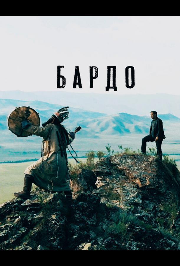 Бардо (2019)