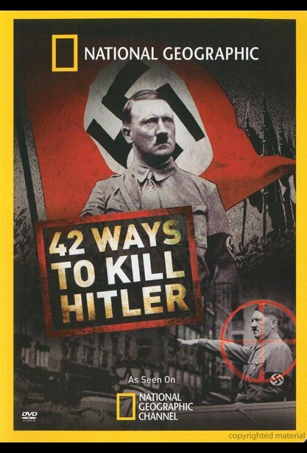 42 способа убить Гитлера (2008) смотреть онлайн