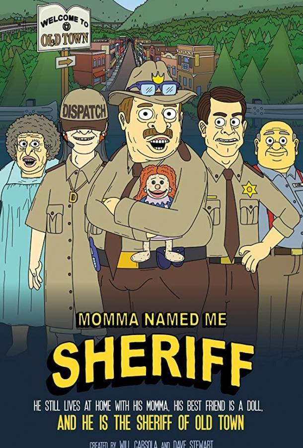 Сериал Мама назвала меня Шерифом (2019) смотреть онлайн 1-2 сезон