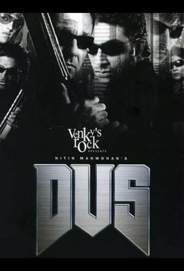 Час Х / Dus (2005)