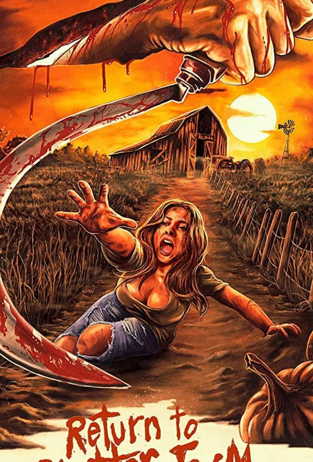 Возвращение на кровавую ферму (2020) смотреть онлайн