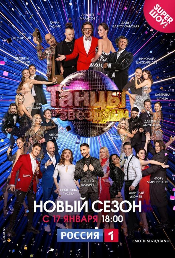 Сериал Танцы со звездами (2006) смотреть онлайн 1 сезон